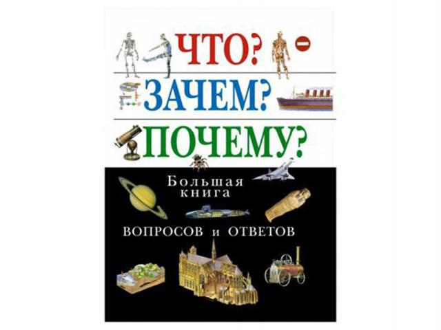 Что? Зачем? Почему? Большая книга вопросов и ответов / Эксмо / книга А4 (6 +)  /ДЛ.Э./