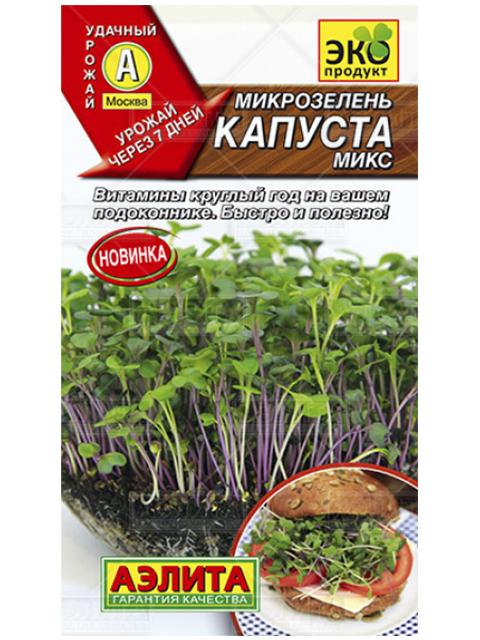 Микрозелень Капуста микс, ц/п, 5г