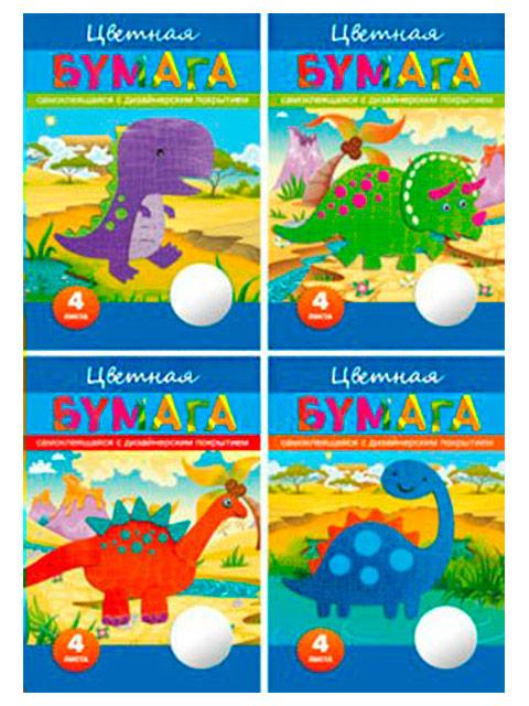 """Бумага цветная самоклеящаяся А4 4 цвета 4 листа БиДжи """"Dinolang"""" дизайнерское покрытие, в папке"""