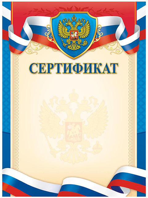 Сертификат А4 c Российской символикой