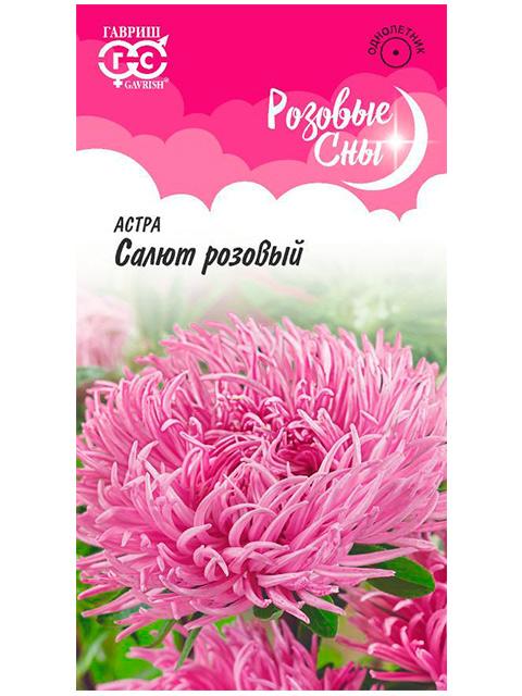 Астра Салют розовый, 0,3 г, серия Розовые сны Н20, коготковая, ц/п