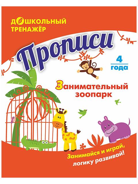 """Пропись А5 """"Дошкольный тренажер. Занимательный зоопарк"""" для детей 4 года (0 +)  /ДЛ.РПТ./"""