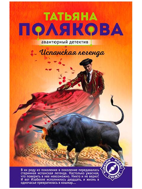 """Книга А6 Полякова Т. """"Испанская легенда"""" Эксмо, мягкая обложка"""