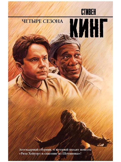 """Книга А5 Стивен Кинг """"Четыре сезона"""" АСТ"""