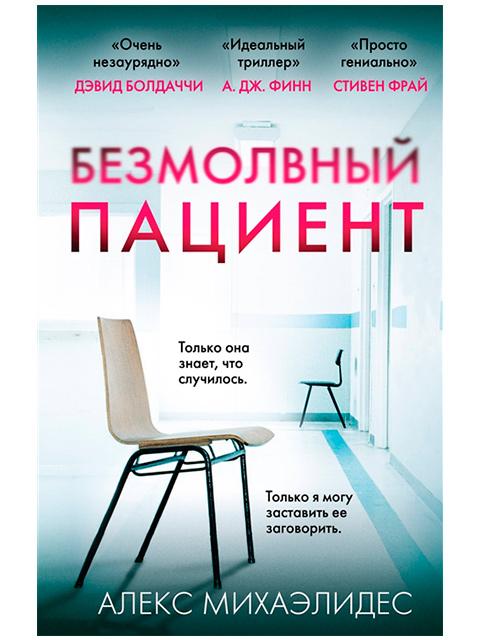 """Книга А5 Михаэлидес Алекс """"Безмолвный пациент"""" Эксмо"""