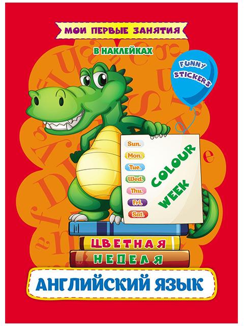 """Книга детская А5 Учитель """"Мои первые занятия в наклейках. Английский язык. Цветная неделя"""""""