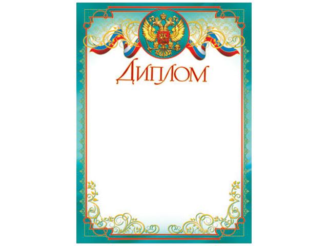 Диплом А4 с Российской символикой (бирюзовая рамка)