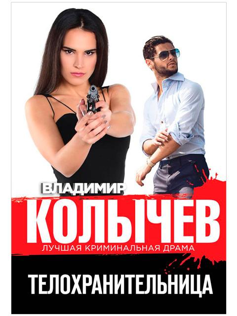 Телохранительница   Колычев Владимир / Эксмо / книга А6 (16 +)  /ОД.С./