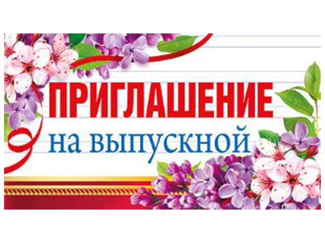 Приглашение на Выпускной, 65х125мм