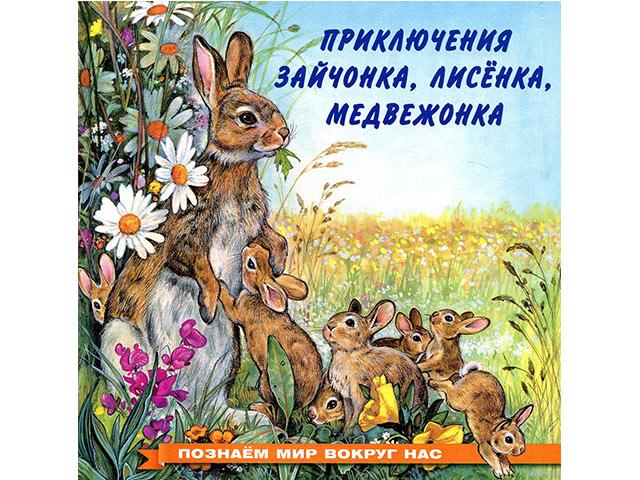 Приключения зайчонка / Фламинго / книга А5+ (0 +)  /ДЛ.М./
