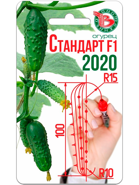 Огурец Стандарт F1 2020, ц/п, 8 штук