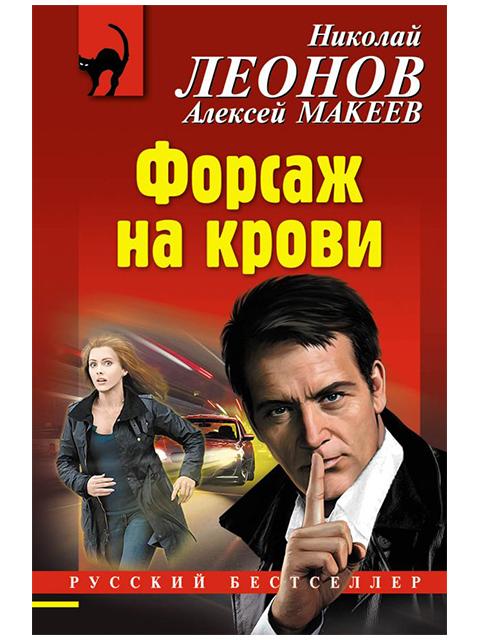 "Книга А6 Леонов Н., Макеев А. ""Форсаж на крови"" Эксмо, мягкая обложка"