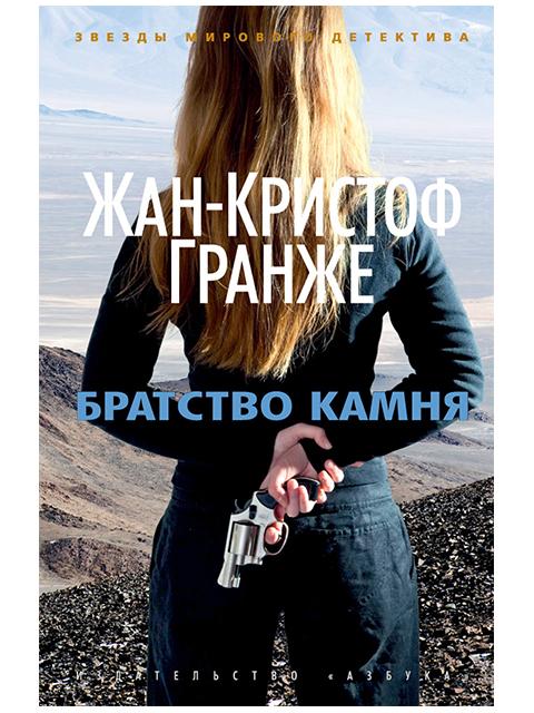 """Книга А6+ Гранже Жан-Кристоф """"Братство камня"""" Азбука, мягкая обложка"""