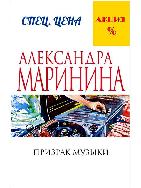 "Книга А6 Маринина А. ""Призрак музыки"" Эксмо, мягкая обложка"
