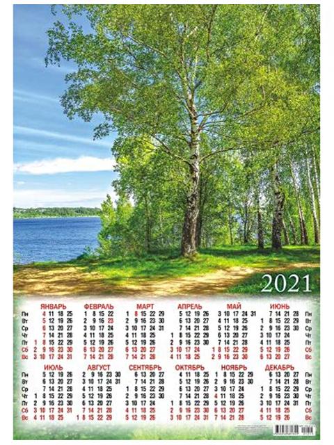 """Календарь листовой А2 на 2021 год """"Береза у реки"""""""