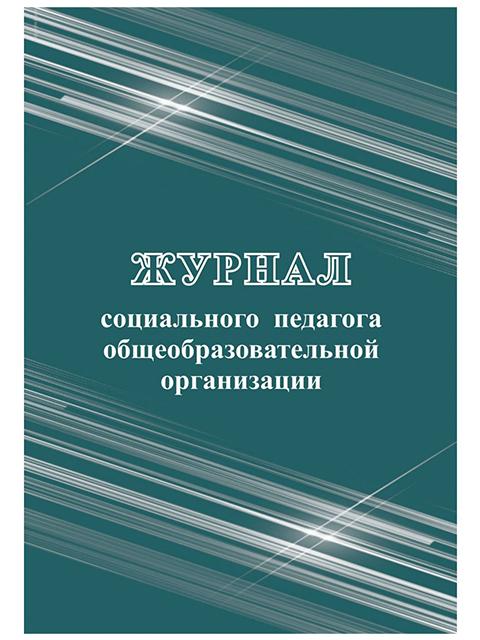 Журнал социального педагога общеобразовательной организации А4 50л