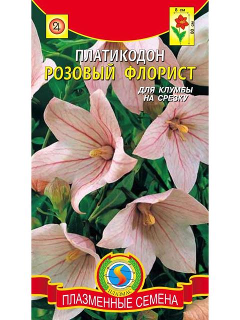 Платикодон Розовый флорист (Ширококолокольчик), 30 штук,  ц/п, Плазмас