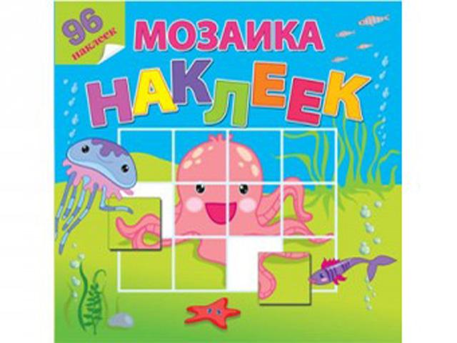 "Книга детская Атберг ""Мозаика наклеек. На море-океане"""