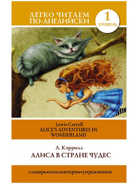 Алиса в стране чудес. 1 уровень   Легко читаем по-английски   Кэролл Г. / АСТ / книга А5 (12 +)  /ИЯ.Л./