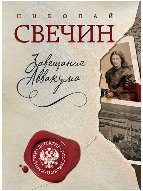 "Книга А6 Свечин Николай ""Завещание Аввакума"" Эксмо, мягкая обложка"