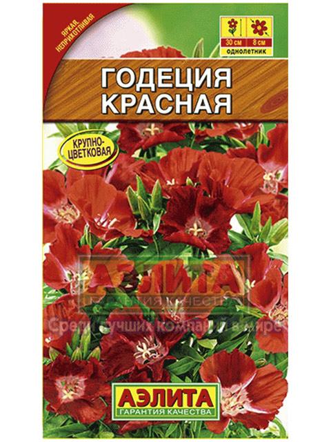 Годеция Красная, ц/п, 0,3 г R