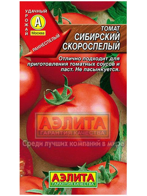 Томат Сибирский скороспелый ц/п
