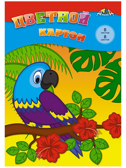 """Картон цветной А4 8 листов 8 цветов Апплика """"Попугай"""" немелованный"""