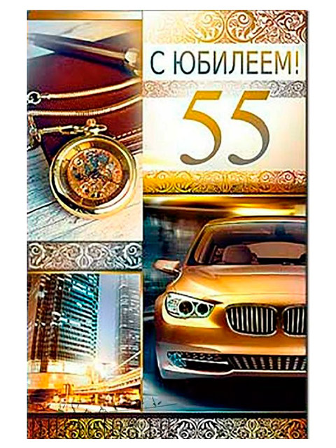 """Открытка А5 """"С Юбилеем! 55 лет"""" фигурная вырубка, с поздравлением"""