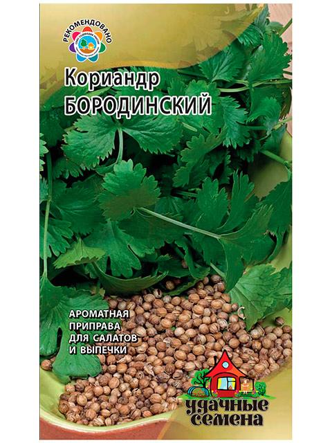 Кориандр Бородинский, 3 гр. ц/п, Уд.с.
