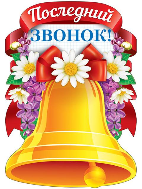 """Плакат вырубной А3 """"Последний звонок"""""""