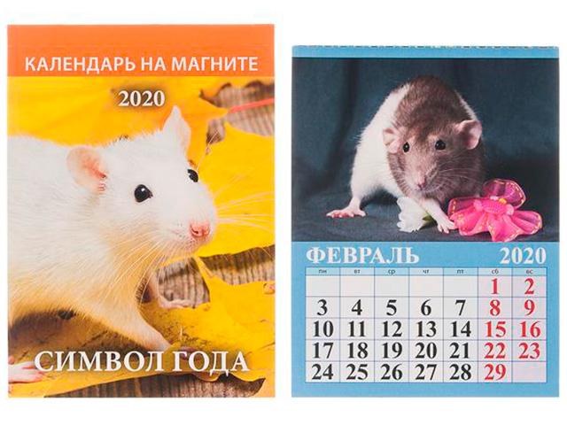 "Календарь 2020 отрывной Атберг ""Символ года. Вид3"" 96х135 мм, на магните"