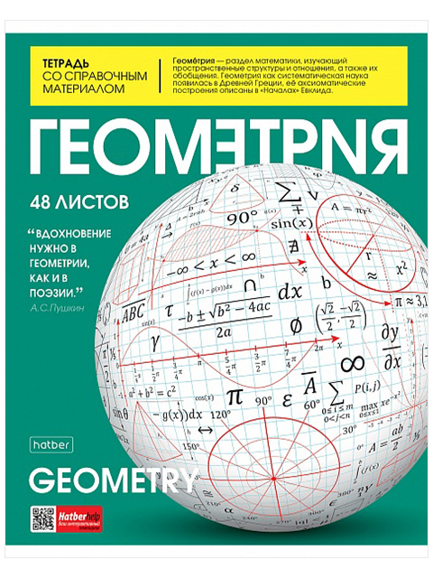 "Тетрадь предметная по геометрии А5 48 листов клетка Хатбер ""The magazine"""