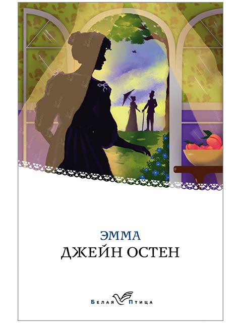"""Книга А6 Джейн Остен """"Эмма"""" Эксмо, мягкая обложка"""
