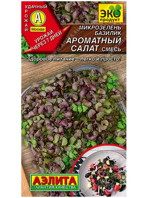 Микрозелень Базилик, Ароматный салат, смесь, ц/п, 5г