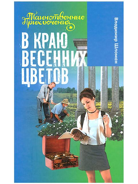 """Книга А5 Шломан Владимир """"Таинственные приключения. В краю весенних цветов"""" Букмастер"""