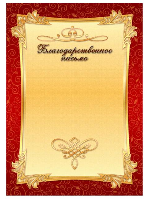 Благодарственное письмо А4 стандарт