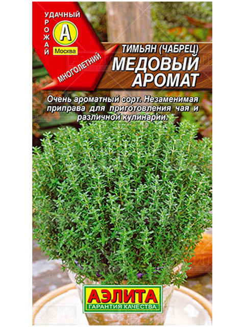 Тимьян (чабрец) Медовый аромат 0,2г ц/п