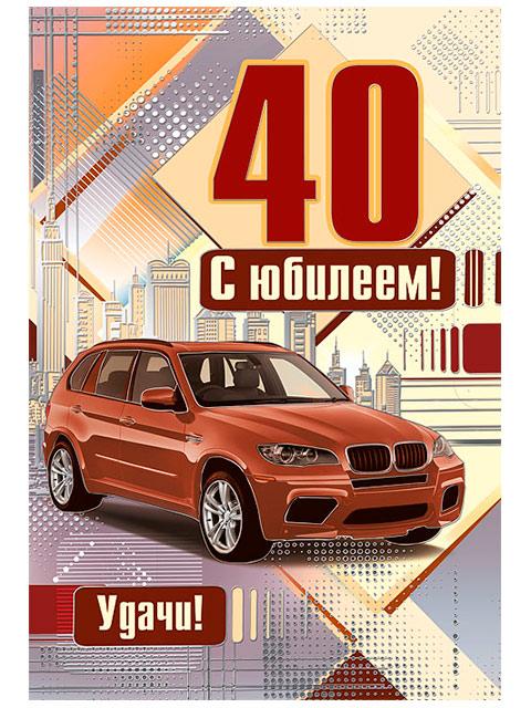 """Открытка А5 """"С Юбилеем! 40 лет"""" с поздравлением"""