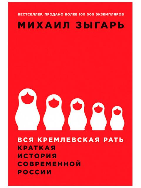 Вся кремлевская рать: Краткая история современной России / Альпина Паблишер / книга А5 (12 +)  /П.ЖП./