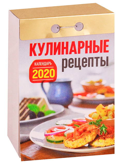 "Календарь 2020 отрывной Атберг ""Кулинарные рецепты"""