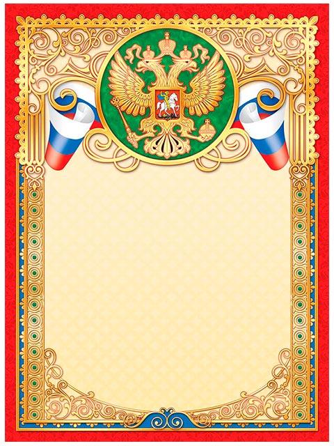 Бланк Без надписи А4 с Российской символикой, фольга, красная рамка