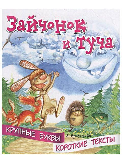 """Книга детская А5 Детиздат """"Крупные буквы, короткие тексты. Зайчонок и туча"""" Е.Ермолова"""