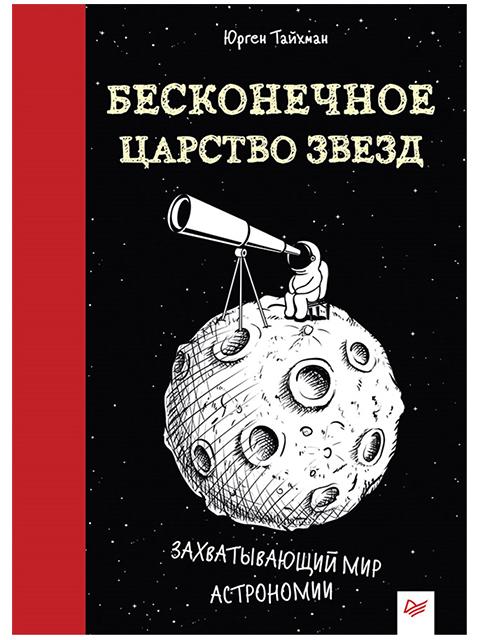 Бесконечное царство звезд. Захватывающий мир астрономии | Тайхман Ю. / ПИТЕР / книга А5+ (12 +)  /ДЛ.Э./