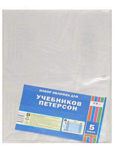 Обложка для учебников Петерсон 267х420 мм, 5 штук в упаковке