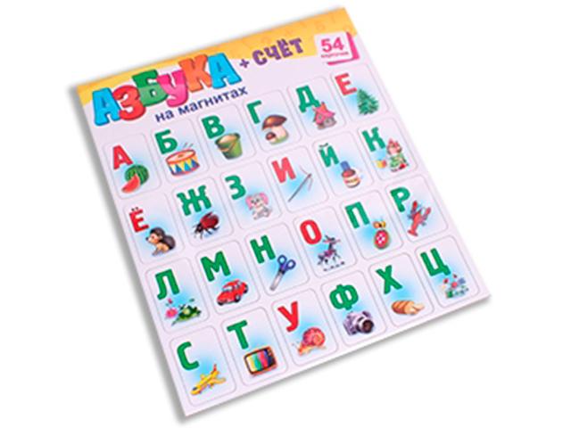 """Азбука и цифры на магнитах """"Алфавит и счет"""""""