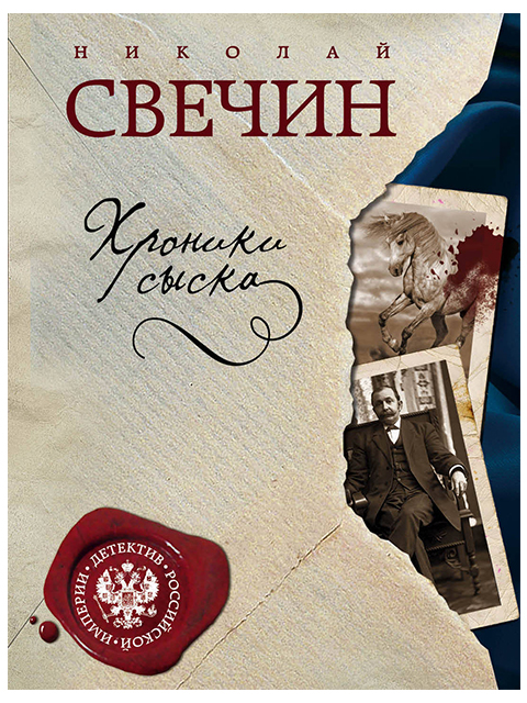 """Книга А6 Свечин Николай """"Хроники сыска"""" Эксмо, мягкая обложка"""