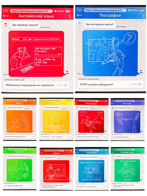 """Комплект предметных тетрадей А5 (48 листов 10 штук) Проф-Пресс """"Школьные отмазки 2.0"""""""