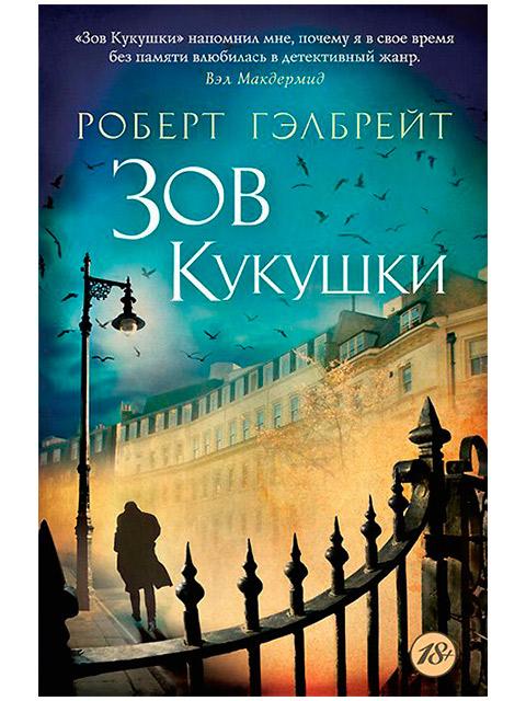 """Книга А6+ Роберт Гэлбрейт """"Зов кукушки"""" Азбука, мягкая обложка"""