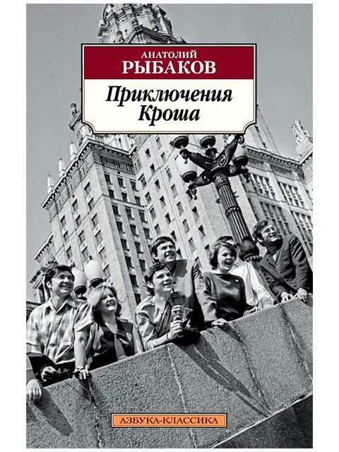 Приключения Кроша   Рыбаков А. / Азбука-Классика / книга А5 (16 +)  /ОХ.К./