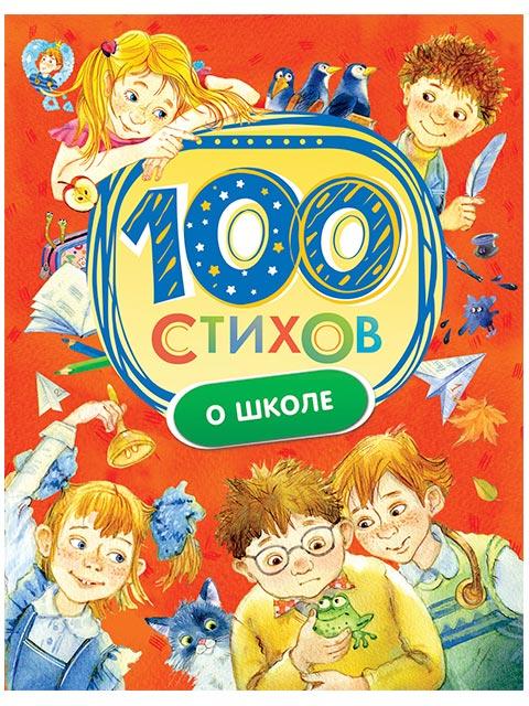 100 стихов о школе / Росмэн / книга А4 (3 +)  /ДЛ.М./